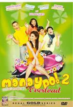 Manay Po 2: Overload -- DVD