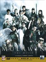 Mulawin: The Movie -- DVD